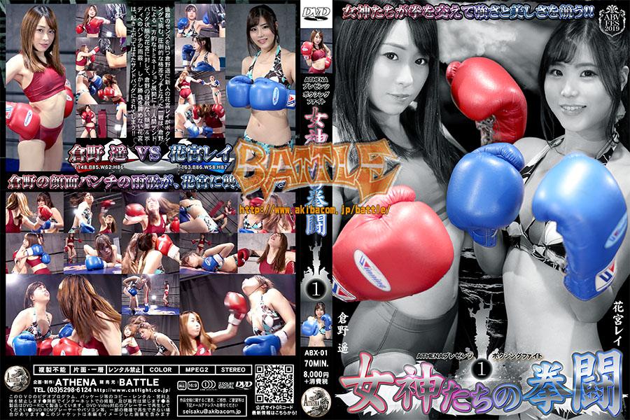 女神たちの拳闘1