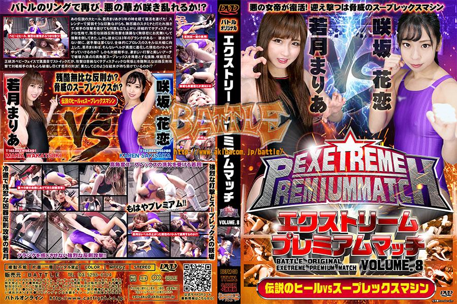 エクストリームプレミアムマッチ VOLUME.8