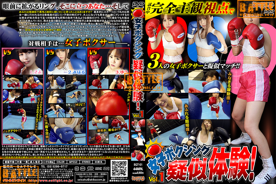 【特21】 【6372→4210円】女子ボクシング疑似体験! Vol.1