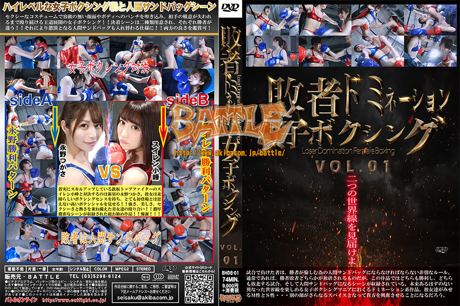 敗者ドミネーション女子ボクシング VOL.01