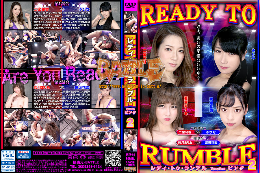 READY TO RUMBLE Versionピンク 2