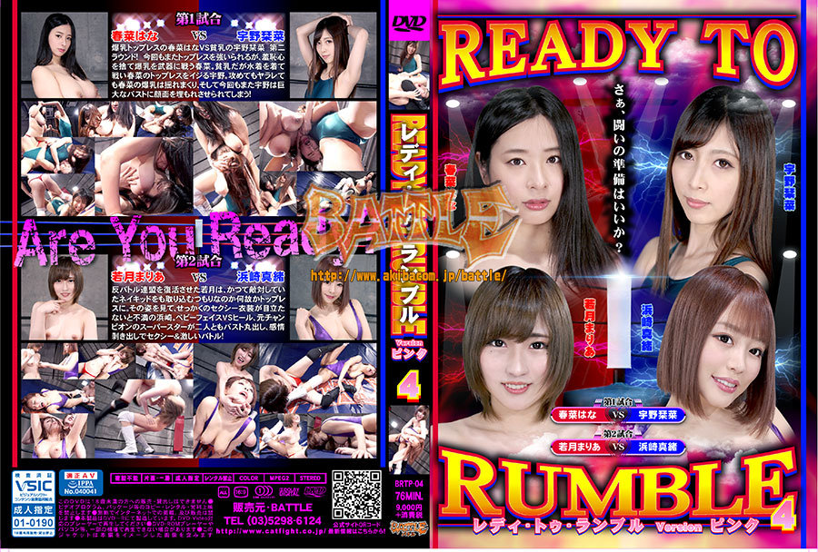 READY TO RUMBLE Versionピンク 4