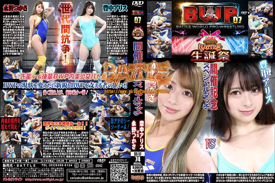 BWP 07 バトル生誕祭開催記念スペシャルマッチ 永野つかさvs豊中アリス