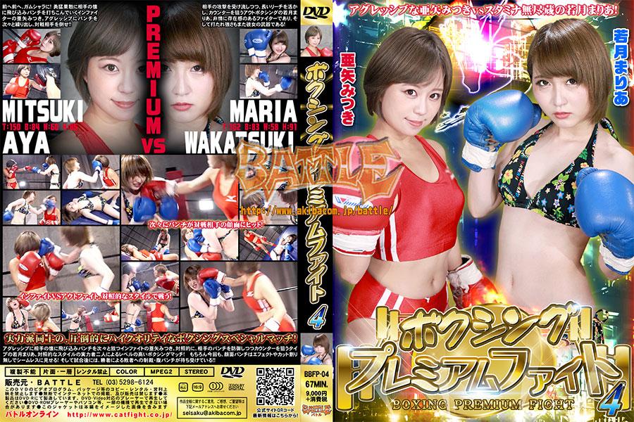 ボクシングプレミアムファイト 4