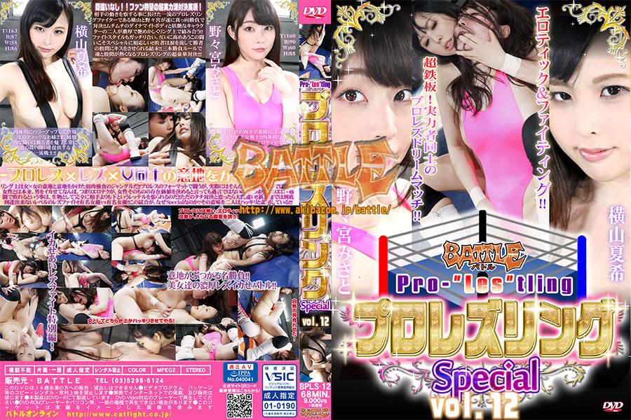 プロレズリング Special Vol.12