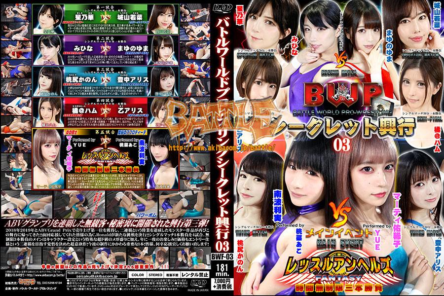 BWP シークレット興行 03