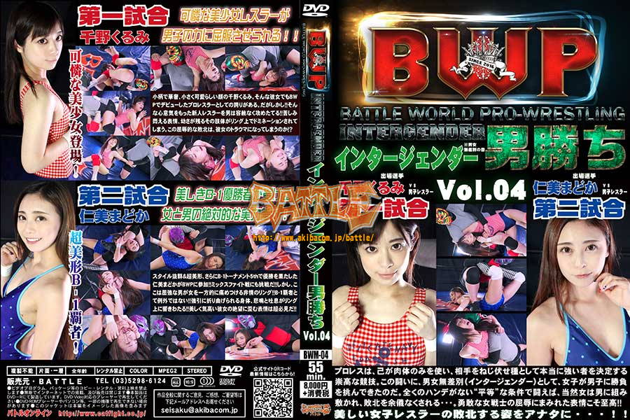 BWP インタージェンダー男勝ち Vol.04