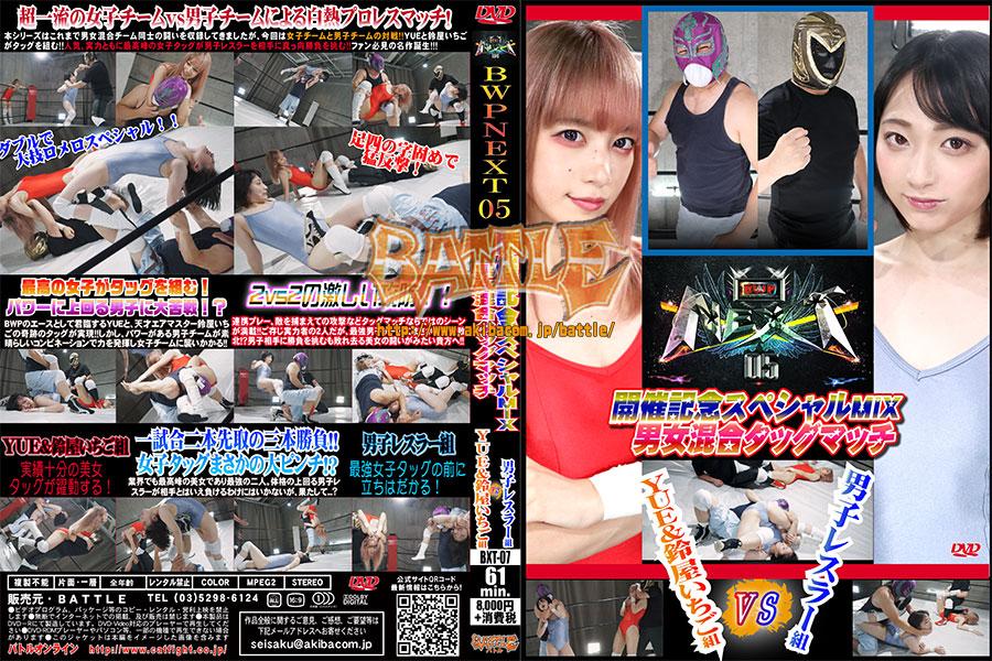 BWP NEXT05開催記念スペシャルMIX男女混合タッグマッチ YUE&鈴屋いちご組vs男子レスラー組