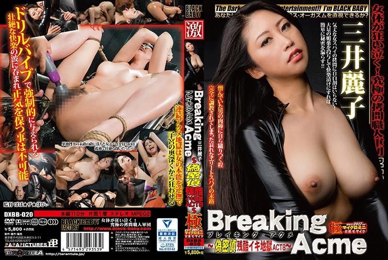 Breaking Acme~偽密偵残酷イキ地獄 ACT8~ 三井麗子