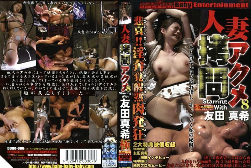 人妻拷問アクメ 8