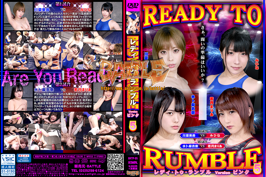 READY TO RUMBLE Versionピンク 5