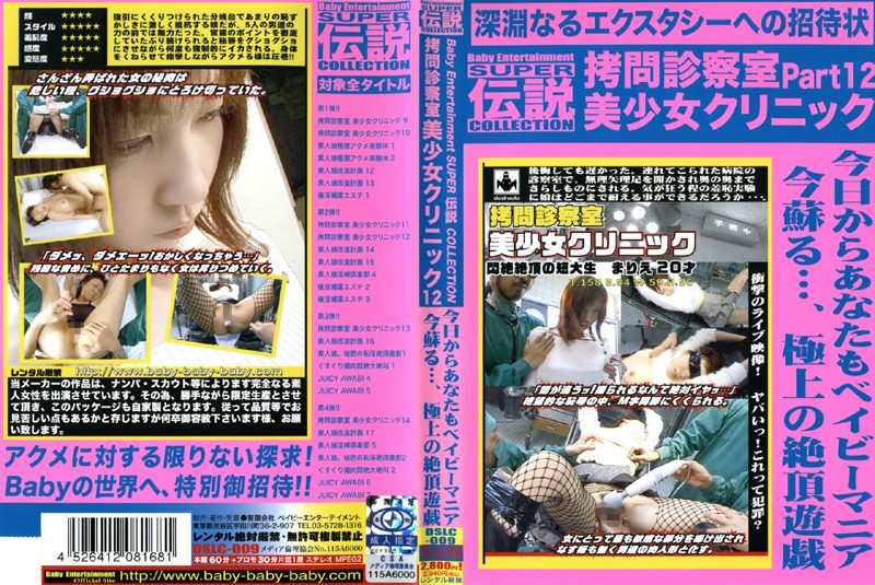 拷問診察室 美少女クリニック 12 Baby Entertainment SUPER 伝説 COLLECTION