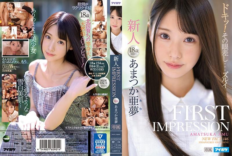 FIRST IMPRESSION 146 あまつか亜夢