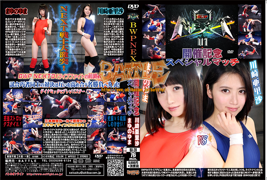 BWP NEXT01開催記念スペシャルマッチ まゆのゆまvs川崎亜里沙