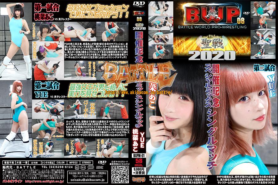 BWP 08 開催記念スペシャルミックスシングルマッチ