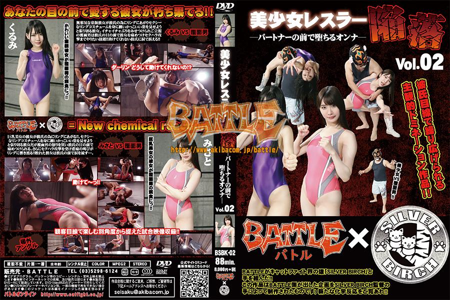 美少女レスラー陥落 -パートナーの前で堕ちるオンナ-vol.02