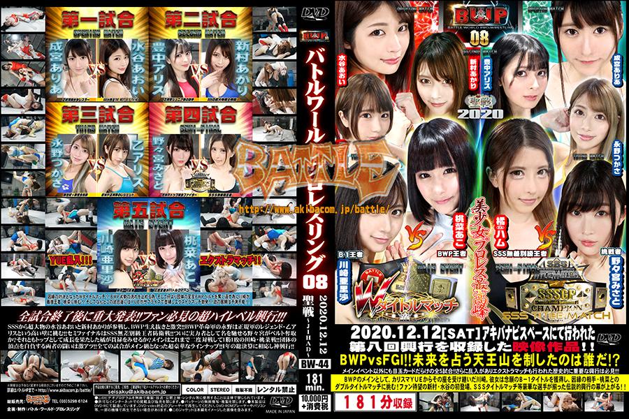 【DVD版】BWP08 バトルワールドプロレスリング08