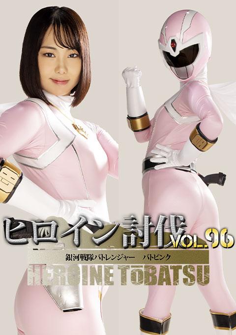 ヒロイン討伐Vol.96 銀河戦隊バトレンジャー バトピンク