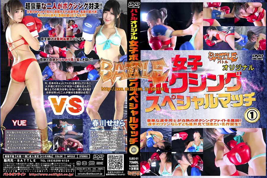 女子ボクシングスペシャルマッチ1