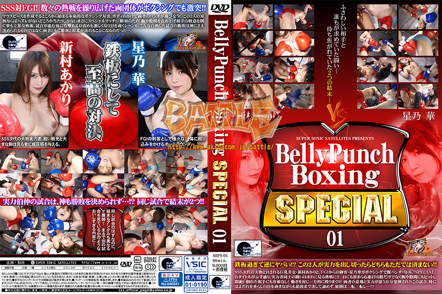 BellyPunchBoxingSPECIAL 01