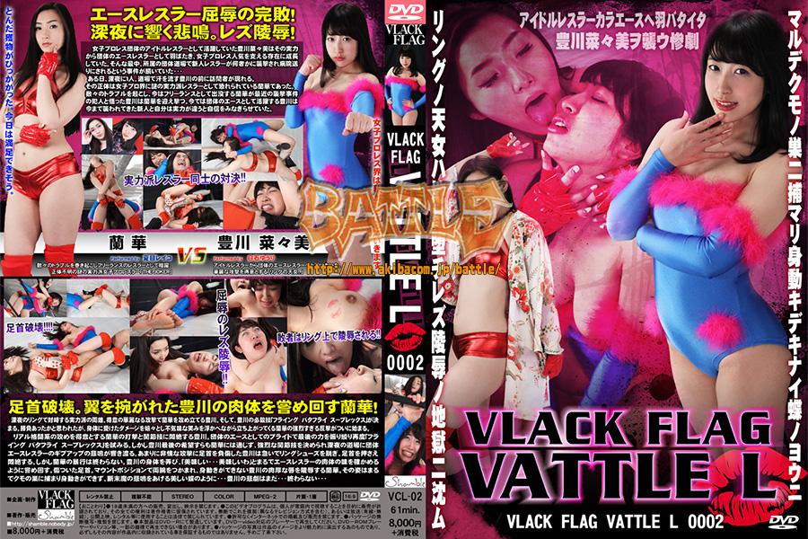 VLACK FLAG VATTLE L 0002