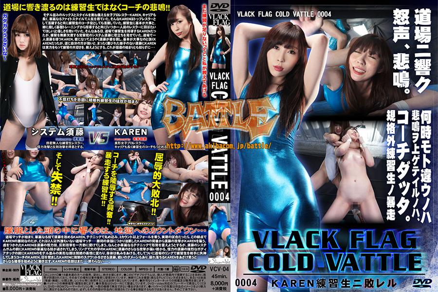 VLACK FLAG COLD VATTLE 0004 KAREN練習生ニ敗レル
