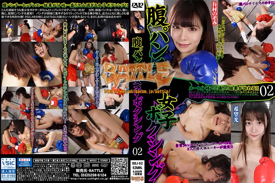 腹パンチ女子ボクシング 02