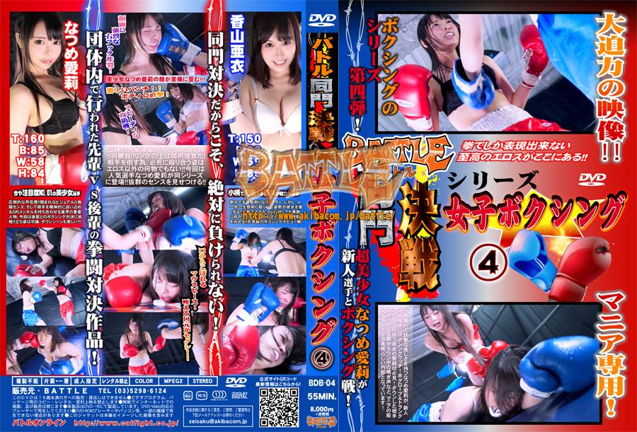 バトル同門決戦シリーズ 女子ボクシング4