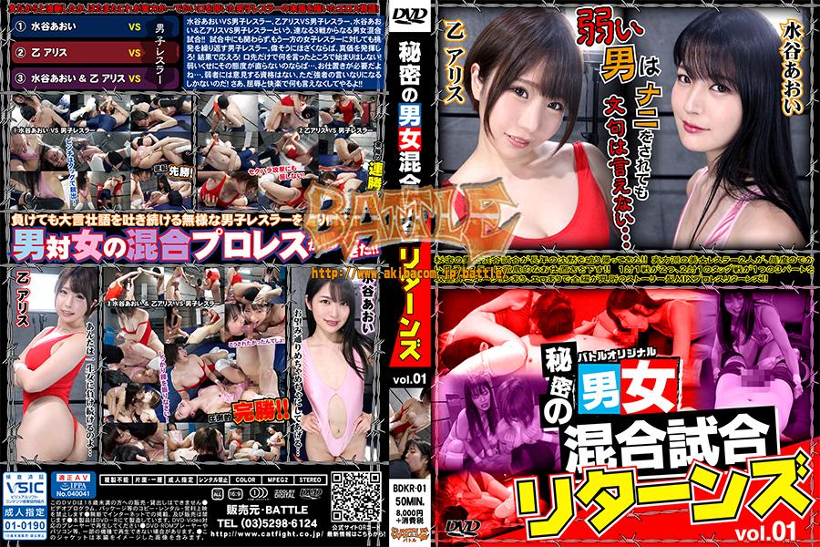 秘密の男女混合試合リターンズ vol.01