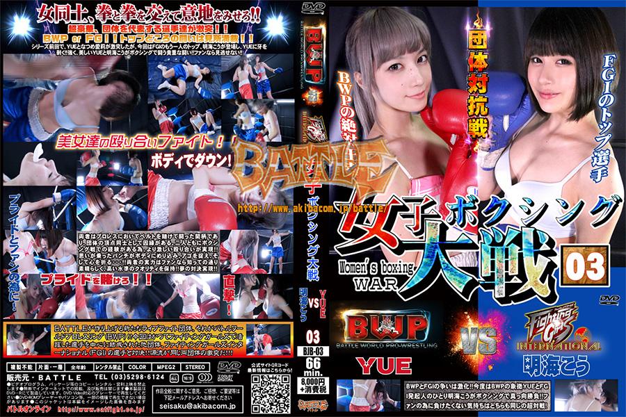 BWP vs FGI 女子ボクシング大戦03 YUE vs 明海こう