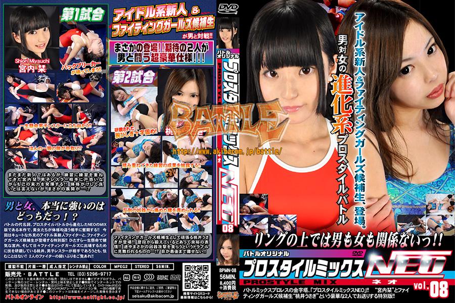 【特21】プロスタイルミックスNEO Vol.08