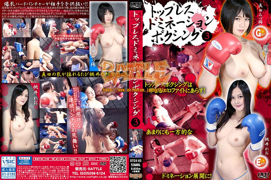 トップレスドミネーションボクシング 3