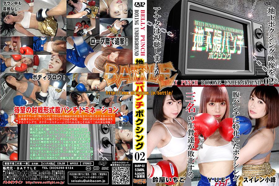 地下腹パンチボクシング02