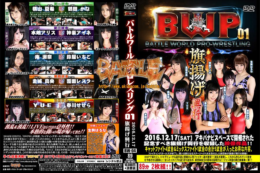 【DVD版】BWP バトルワールドプロレスリング01 2016.12.17 旗揚げ興行