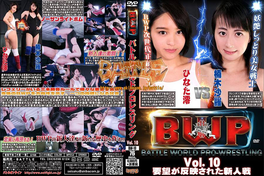 BWP バトルワールドプロレスリング Vol.10 要望が反映された新人戦