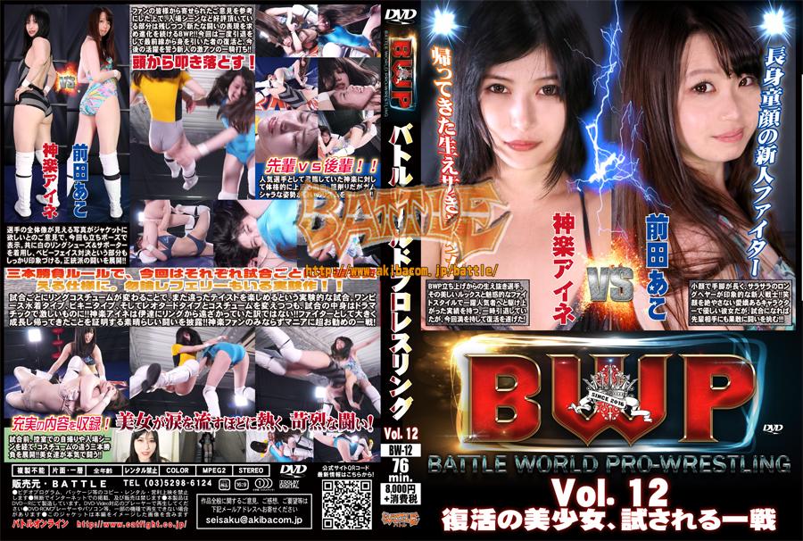 BWP バトルワールドプロレスリング Vol.12 復活の美少女、試される一戦