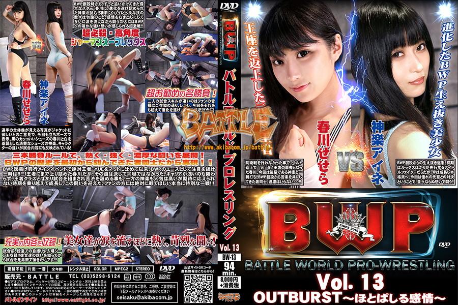 BWP バトルワールドプロレスリング Vol.13