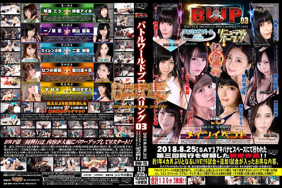【DVD版】バトルワールドプロレスリング03 アキバナビスペースリニューアルオープン 記念興行
