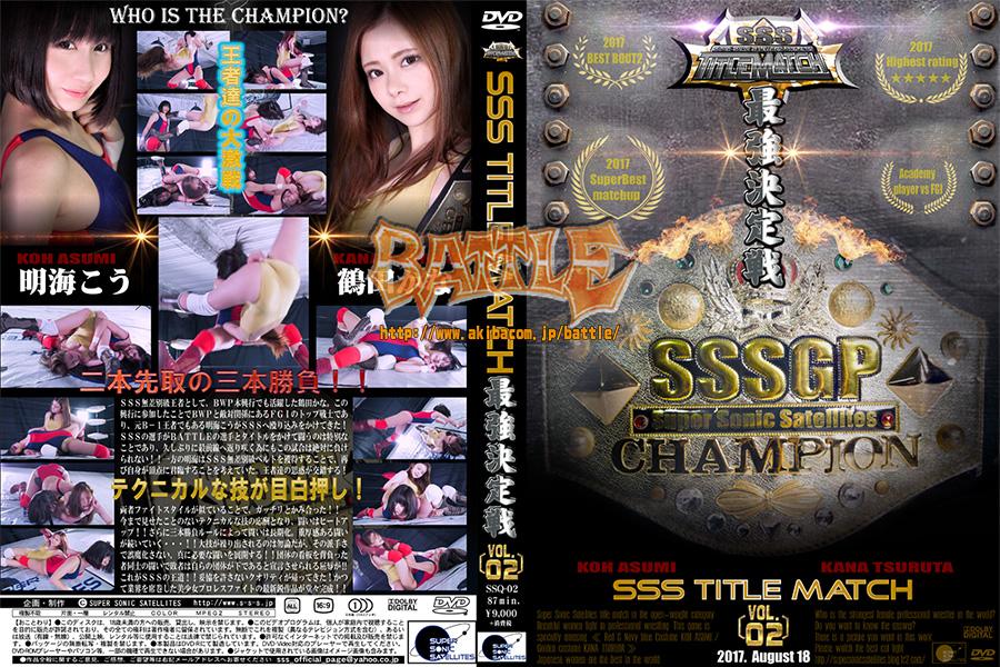 【DVD版】SSS TITLE MATCH 最強決定戦 VOL.02