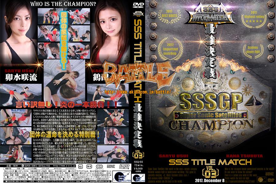 【DVD版】SSS TITLE MATCH 最強決定戦 VOL.03
