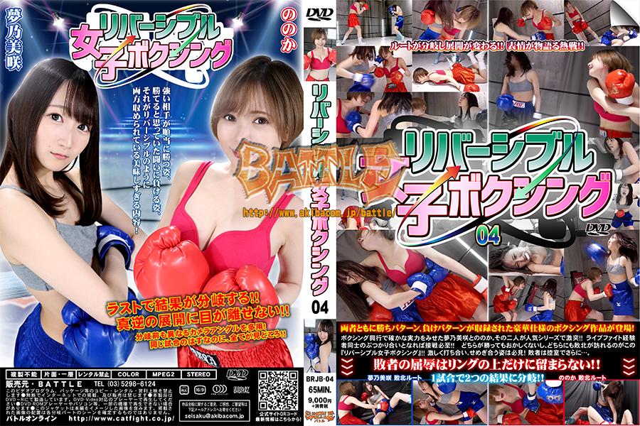 リバーシブル女子ボクシング 04