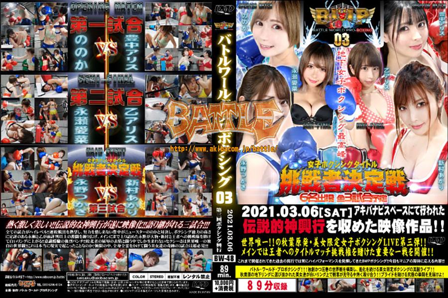 【DVD版】BWP バトルワールドプロボクシング03