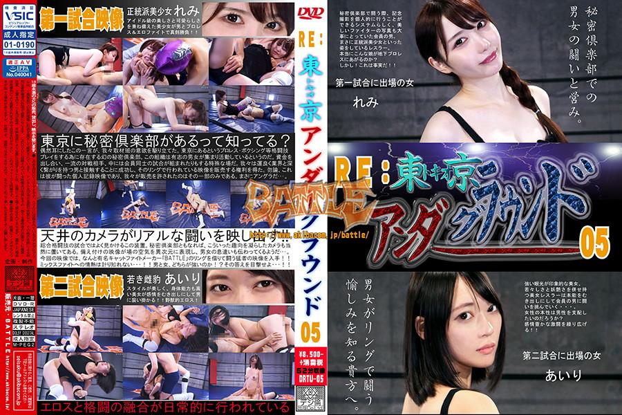 RE:東京アンダーグラウンド 05