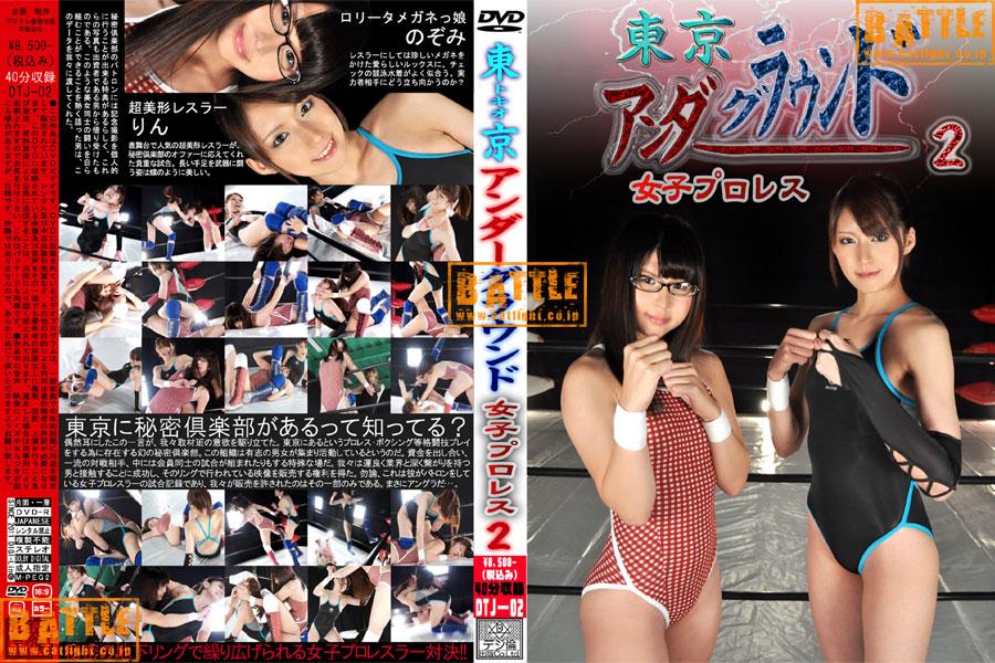 東京アンダーグラウンド女子プロレス2