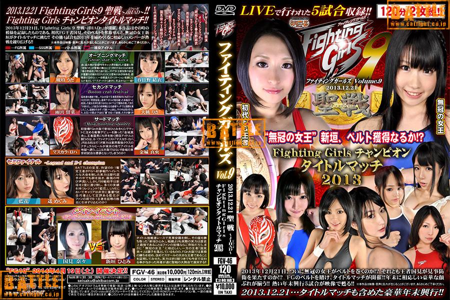 Fighting Girls Volume.9 2013.12.21 聖戦 ~JIHAD~ FightingGirls チャンピオンタイトルマッチ2013