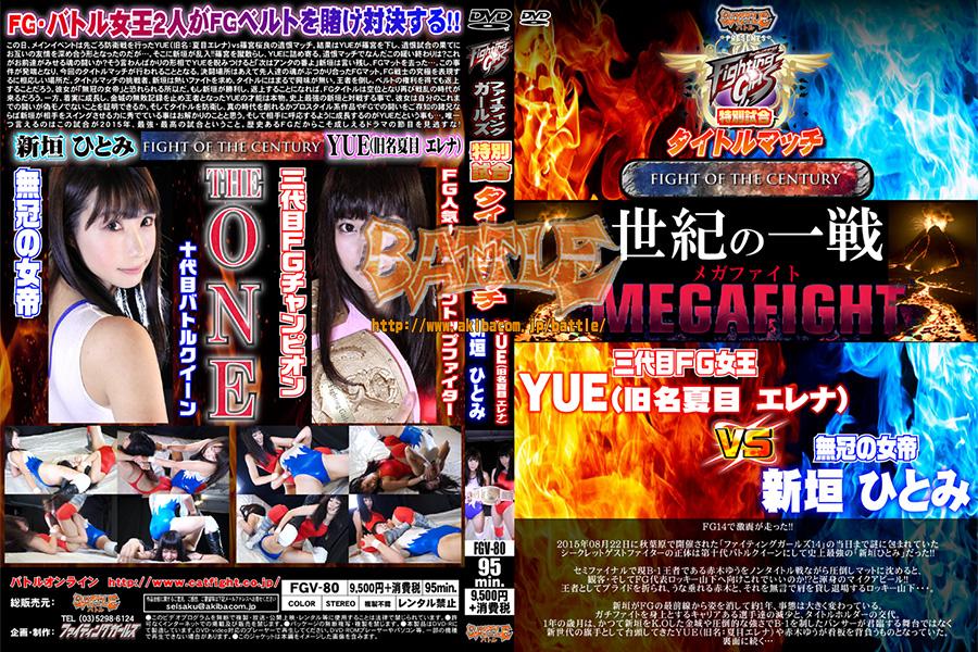 【DVD版】ファイティングガールズ特別試合タイトルマッチ YUE(旧名:夏目エレナ)vs新垣ひとみ