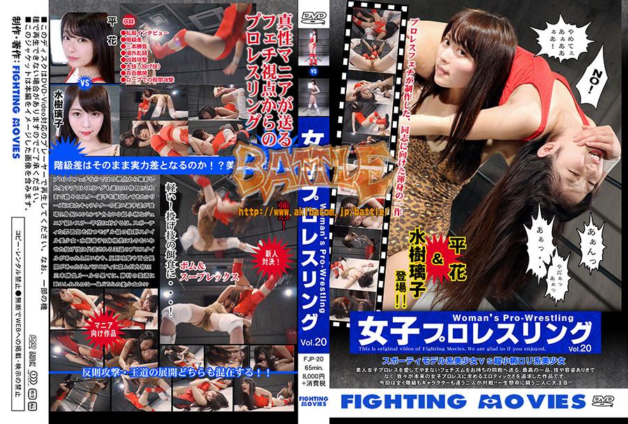 女子プロレスリング Vol.20