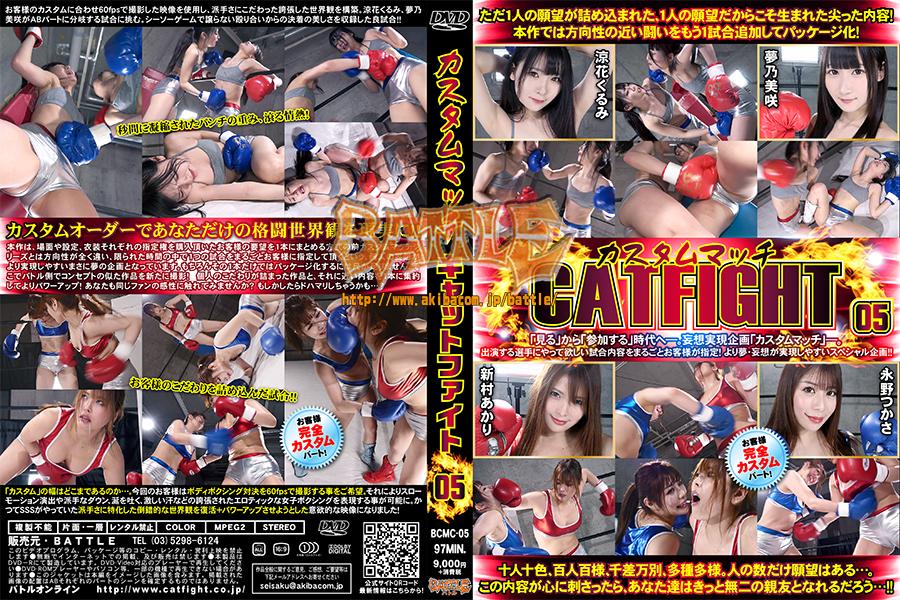 カスタムマッチCATFIGHT 05