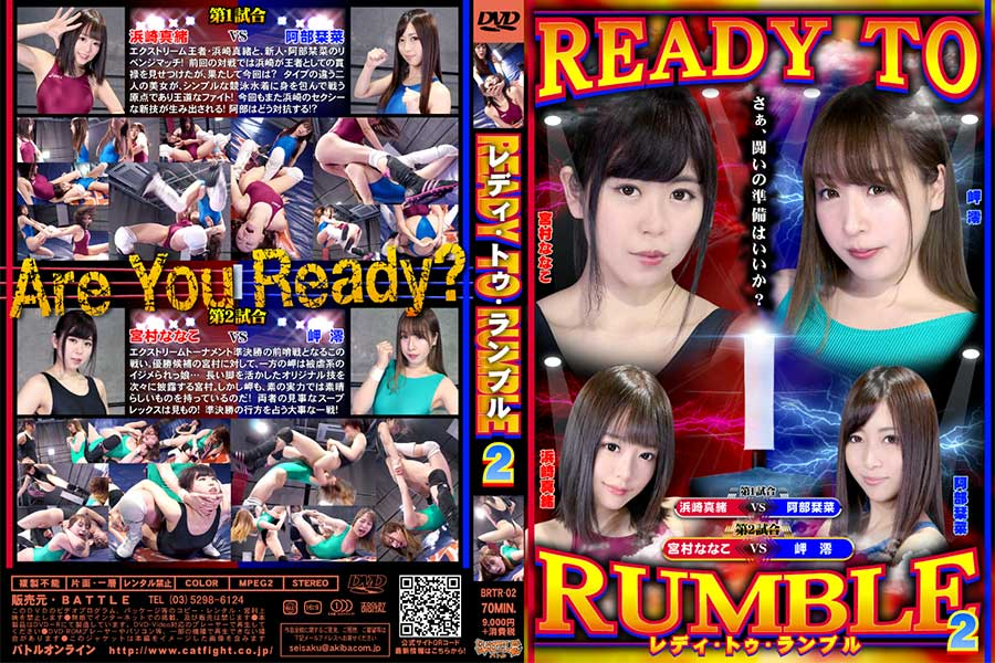 READY TO RUMBLE 2