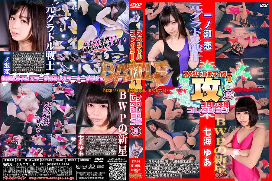 スペシャルファイターの【攻】プロレス技コレクション8
